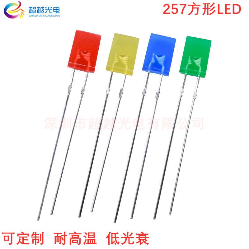 珠海257方形直插式LED