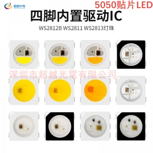 中山5050可編程LED燈珠